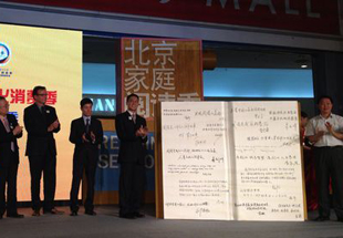 首届北京惠民文化消费季暨北京家庭阅读季启动
