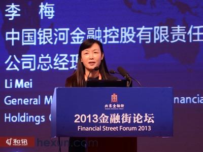 中国银河金融控股有限责任公司总经理李梅