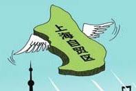 国务院批准设立上海自贸区