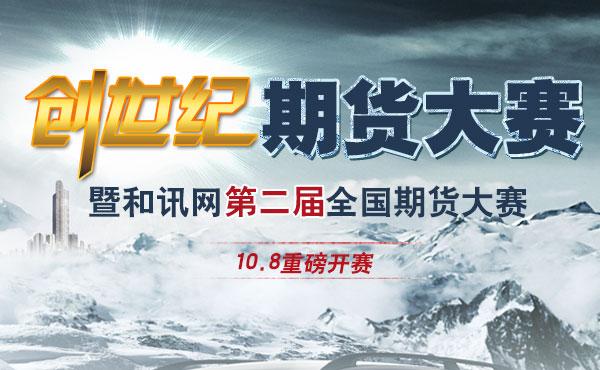 和讯网第二届创世纪期货大赛简介