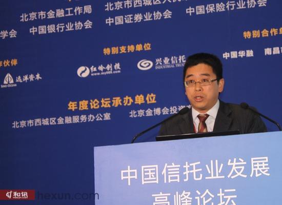 北京信托信托业务三总部总经理盛军发表了主题演讲