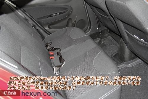 实用运动范儿 和讯汽车试驾华晨中华H220