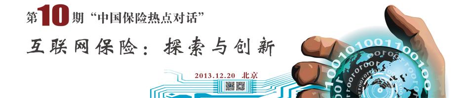 第十期中国保险热点对话