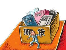 9大期货品种上市