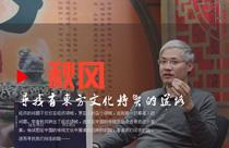 秋风:寻找有东方文化特质的道路