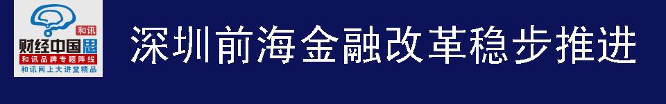 深圳前海金融改革稳步推进