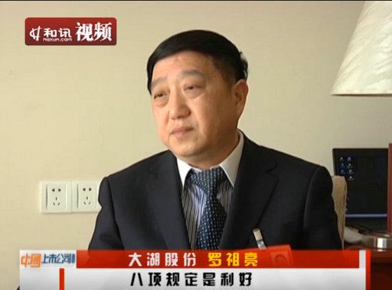 专访,大湖股份,党委书记,罗祖亮