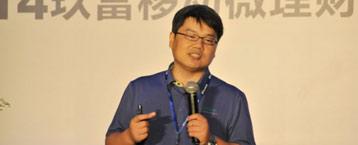 玖富CEO孙雷:P2P平台道德风险乍现 资金清结算要分离