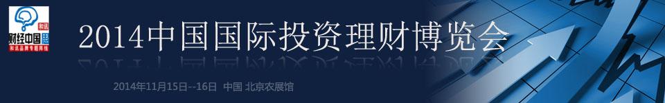 2014中国国际投资理财博览会