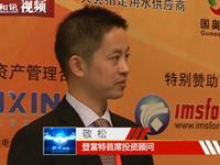 登富特首席投资顾问:敬松
