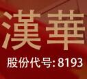 汉华专业服务(8193.HK)