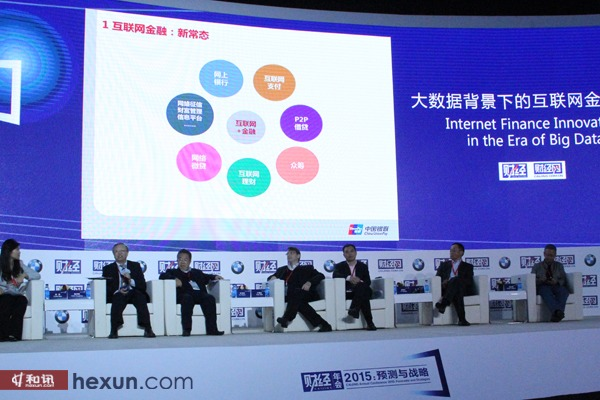 会议七:大数据背景下的互联网金融创新(图)-新闻频道-和讯网