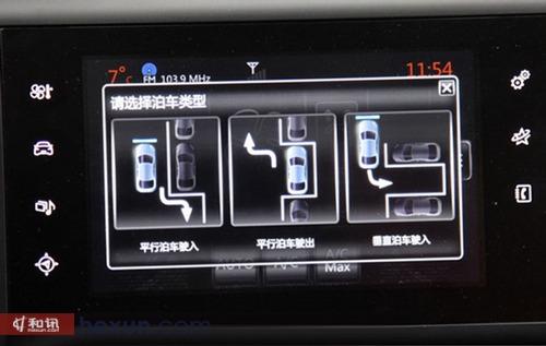 4面8方体验新一代东风标致408 科技感十足
