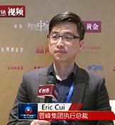 晋峰集团执行总裁Eric