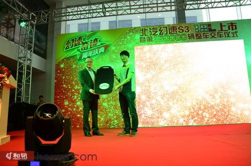 北汽幻速S3 1.8L正式上市  售价6.18万起