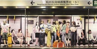 《城郊交通》杭州地铁一、四号线火车东站大型立体壁画,人们在地铁车厢内情景。在地铁站内的艺术设计和具有美术感的作品,吸引着许多乘客的视线