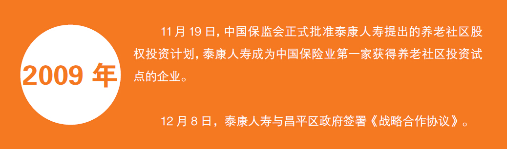泰康人寿保险股份有限公司成立于1996年8月22日,总部位于北京。经过十九年创新驱动、稳健发展,已成长为一家以人寿保险为核心,拥有企业年金、资产管理、养老社区和健康保险等全产业链的全国性大型保险公司,连续十一年荣登中国企业500强。 截止2014年12月31日,泰康人寿总资产近5300亿元,全年规模保费跨越900亿元平台,净资产超329亿元,偿付能力充足率173%。 泰康人寿在全国设有北京、上海、湖北、广东、山东、河南等35家分公司及285家中心支公司,各级机构超过4200家,同时在北京长安街、北京中关