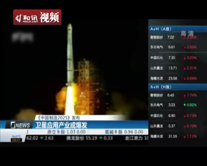 《中国制造2025》发布:卫星应用产业或爆发