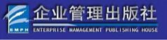 企业管理出版社