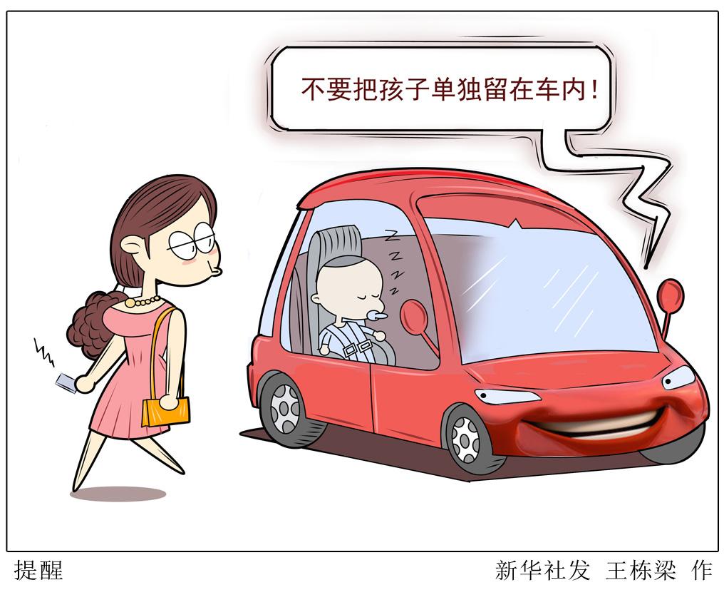 (锐漫画)遗忘头像被引发车内警惕a漫画儿童事故漫画脸侧女生图片