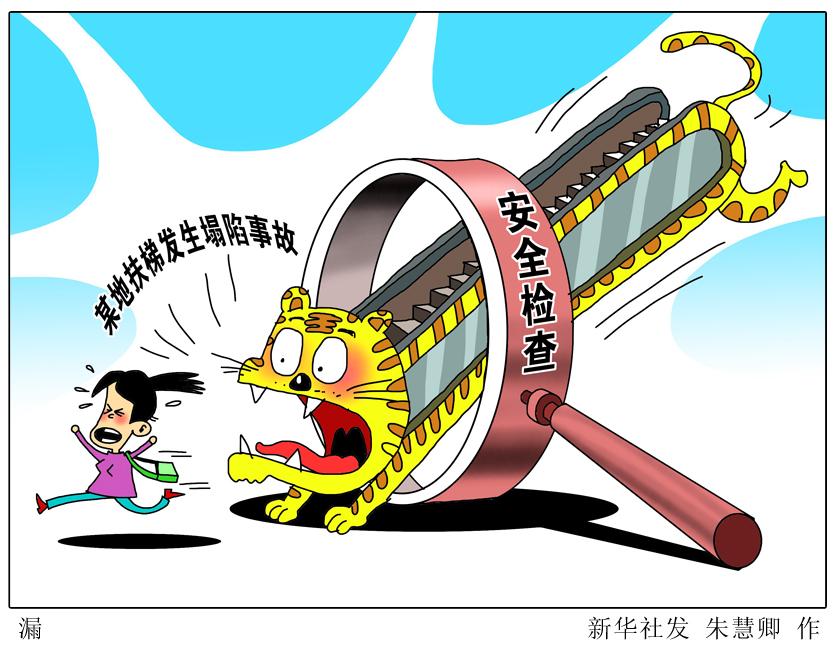 (锐电梯)漫画差点又吃人,a电梯v电梯之网为何总漫画3少年狼图片