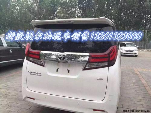 16款丰田埃尔法保姆商务车北京现车价格高清图片