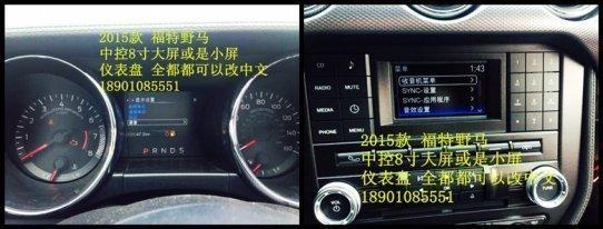 北京实体 店 安装    2015款 福特野马    (8寸大屏)-(小屏)- (仪表