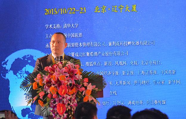 2015第四届投融中国(秋季)高峰论坛