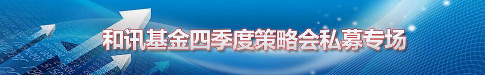 和讯w88981优德游戏下载四季度策略会私募专场