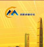 2013深圳金融创新论坛