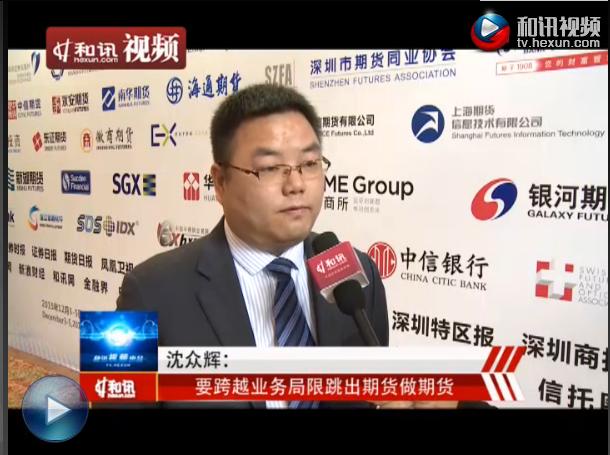 2015年第11届中国(深圳)国际期货大会