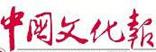 中国文化报