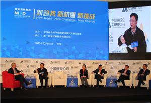 圆桌讨论:年度债券报告发布