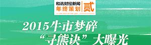 """2015牛市梦碎 """"寻熊诀""""大曝光"""