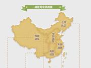 习近平宣布建立解放军五大战区