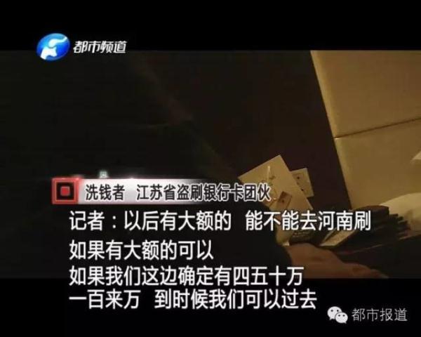百万银行卡信息泄露 记者卧底揭开盗刷黑幕