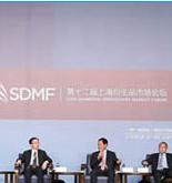 第12届上海衍生品市场论坛