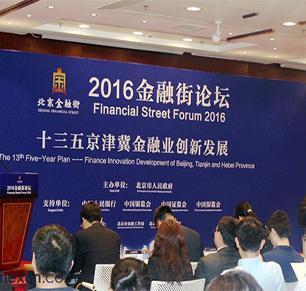 十三五京津冀金融业创新发展