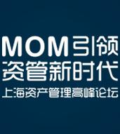 2015(上海)资产管理高峰论坛