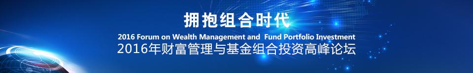 2016年财富管理与基金组合投资高峰论坛