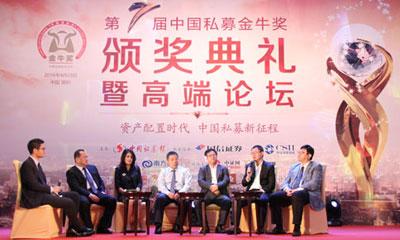 第七屆中國私募金牛獎頒獎典禮暨高端論壇